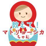 【3回連続イベント】教えて!マトリョーシカちゃん〜福島と原発事故(情報随時更新中)