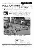 チェルノブイリ通信114号を発行しました!