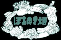ほおのき畑公式サイト